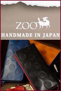ZOO-ズー- 日本製ハンドメイド