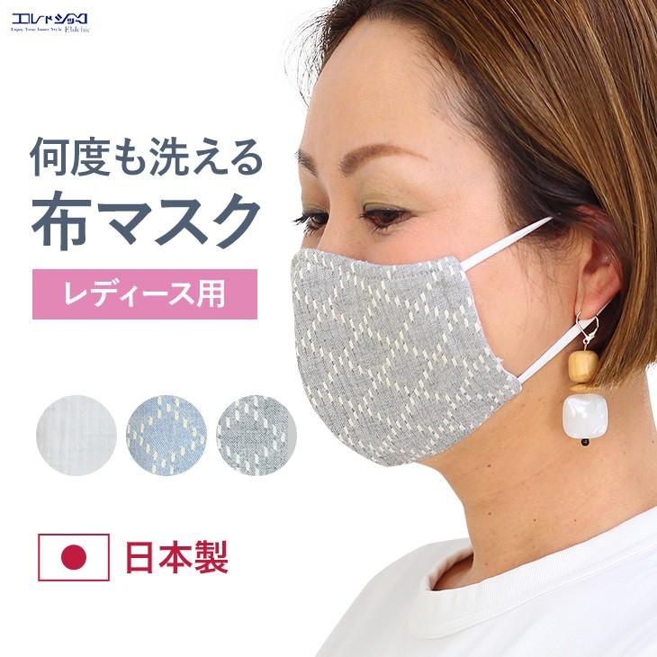 日本製 洗える布マスク レディース用マスク 女性用マスク おしゃれ 抗菌防臭 ムレにくい コットン リバーシブル