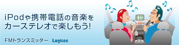 iPodや携帯電話の音楽をカーステレオで楽しもう!