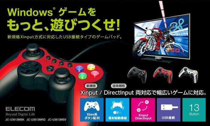 "Windowsゲームをもっと、遊びつくせ!新規格""Xinput""と従来規格""DirectInput""の両方式に対応!"