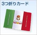 3つ折りカード