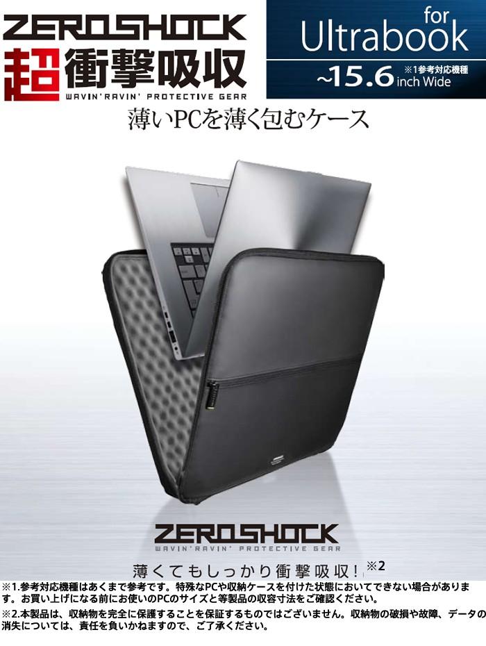 薄くてもしっかり衝撃吸収するUltrabook用 ZEROSHOCKケース