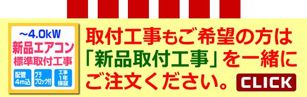 新品エアコン取り付け工事(3.6kWまでのエアコン)