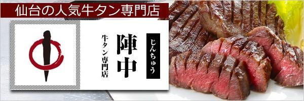 本場仙台の牛タンお取り寄せ