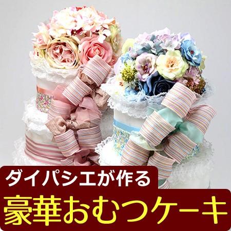 おむつケーキ職人(ダイパシエ)が作る本格派おむつケーキは、出産祝いにおすすめ!