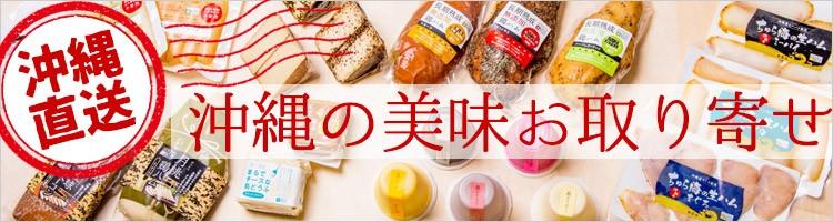 沖縄の美味(グルメ・スイーツ)お取り寄せ