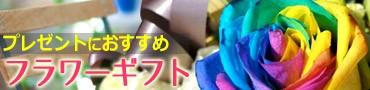花・フラワー特集