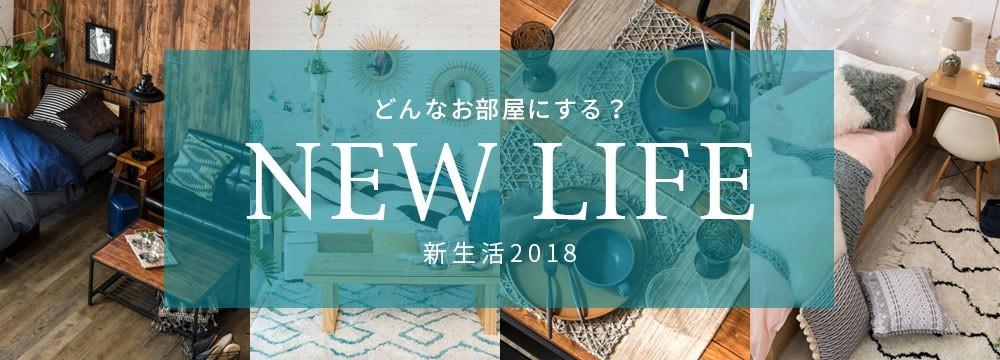 新生活2018