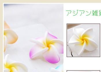 フランジパニの造花は花がカールしたデザインの可愛いオブジェです。