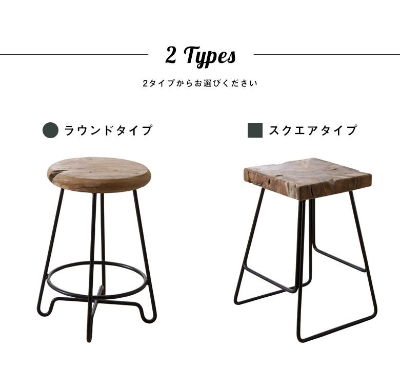 ラウンドスツールとスクエアスツール。丸形か四角型、2タイプの椅子からお選びください。