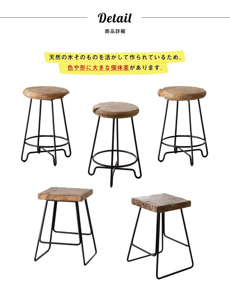天然の木そのものを活かして作られているため、この椅子には色や形に大きな個体差があります。