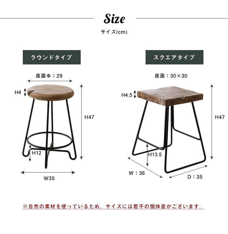 椅子のサイズについて