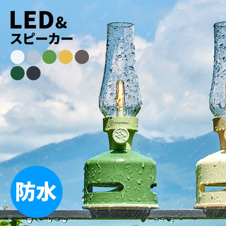 LEDランタンスピーカー