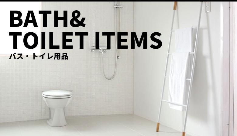 バス・トイレ用品