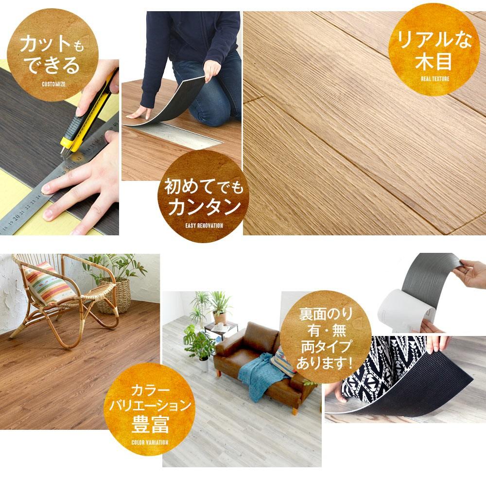 ウッドカーペットよりも更に手軽!フロアタイルで簡単床リフォーム