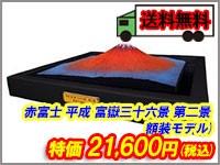 赤富士 平成 富嶽三十六景 第二景 (額装モデル)