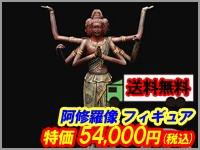 BuddhismArt (ブディズマート) 阿修羅像 フィギュア