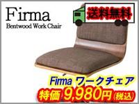 Firma (フィルマ) ワークチェア ブラウン×ブラウン CH-J460-BRBR