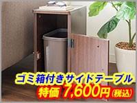 Porte (ポルテ) ゴミ箱付きサイドテーブル ブラウン DB-2029