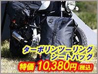 DOPPELGANGER (ドッペルギャンガー) ターポリンツーリングシートバッグ ブラック DBT427-BK