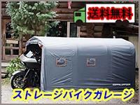 DOPPELGANGER (ドッペルギャンガー) ストレージバイクガレージ XLサイズ グレー×オレンジ DCC330XL-GY