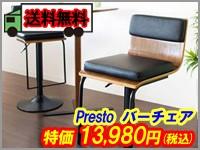 Presto (プレスト) バーチェア KNC-J1088