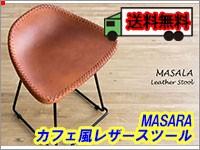 MASARA (マサラ) カフェ風レザースツール ブラウン KNC-M460