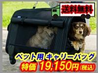 キャリーバッグ Lサイズ 犬・猫兼用キャリーバッグ ペット用