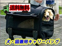 キャリーバッグ Mサイズ 犬・猫兼用キャリーバッグ ペット用