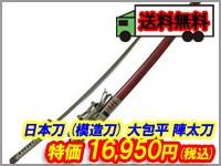 日本刀 (模造刀) 大包平 陣太刀