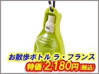 お散歩ボトル ラ・フランス グリーン ペットボトル給水デバイス