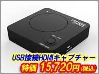 AREA (エアリア) CAPTURE MAN (キャプチャメン) USB接続HDMIキャプチャー SD-2WAYCUP