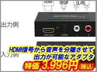 AREA (エアリア) Kyo-ons SEPARATOR HDMI信号から音声を分離させて出力が可能なアダプタ SD-HDSPRL