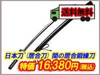 日本刀 (居合刀) 関の居合鍛練刀