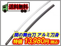 日本刀 (模造刀) 関の舞台刀 アルミ刀身