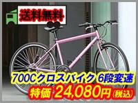 RAILER (トレイラー) 700Cクロスバイク 6段変速 ピンク TR-C7003-PK