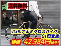 TRAILER (トレイラー) 700Cアルミクロスバイク 21段変速 ゴールド TR-C7005-GD