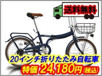 TRAILER (トレイラー) 20インチ折りたたみ自転車 6段変速 ブルー TR-F001-BL