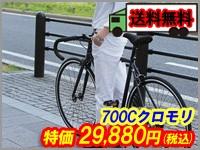 TRAILER (トレイラー) 700Cクロモリ シングルスピード ネイビー TR-PS701-NV