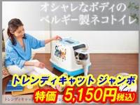 トレンディキャット ジャンボ フレンズフォーエバー スカイブルー 猫用トイレ
