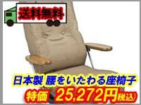 日本製 腰をいたわる座椅子 ブラウン YS-1300HR-BR