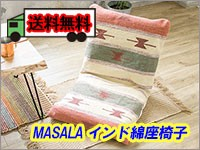 MASALA (マサラ) インド綿座椅子 キリム YSC-KM450A