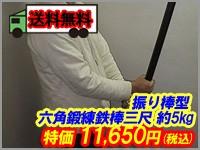 振り棒型 六角鍛練鉄棒三尺 約5kg