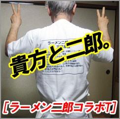ラーメン二郎コラボTシャツ
