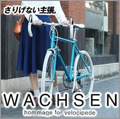 WACHSEN【ヴァクセン】