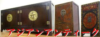 清朝・明朝時代のアンティーク調家具をモチーフにしたシリーズ。