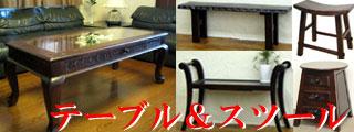ダイニングテーブルや座卓、センターテーブル。スツール、ベンチ、ソファ・・・。アンティークからモダンな物まで幅広く用意しました。