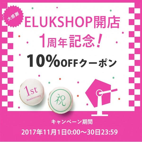 ELUKSHOP開店1週年記念クーポン
