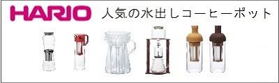 ハリオの美味しい水出しコーヒー器具