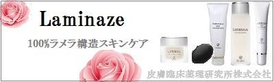 皮膚臨床薬理研究所株式会社 ラミナーゼ